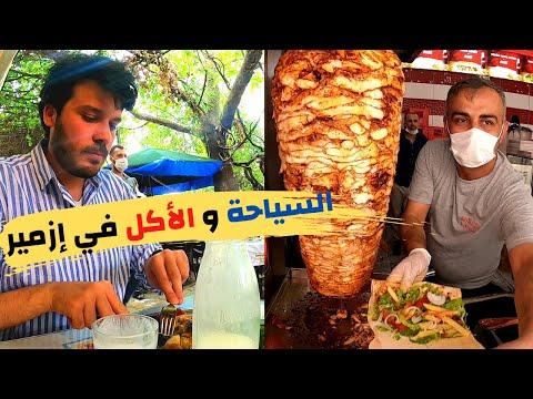 دليل السياحة و الأكل في ازمير تركيا - الاسعار و المواصلات - اكتشف جمال المدينة