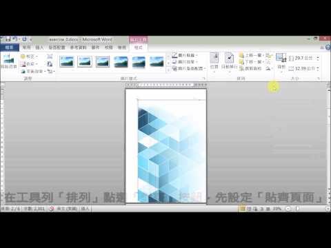 【啟芳軟體教學影片】Word 2010 備審資料製作~四、圖片格式及背景設定