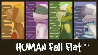 【実況】声優 花江夏樹がヒューマンフォールフラットを友達とプレイ!【Human Fall Flat】part3
