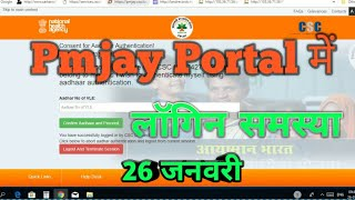 Pmjay Csc Cloud Gov In