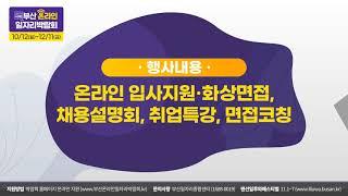 부산 온라인 일자리박람회 홍보영상