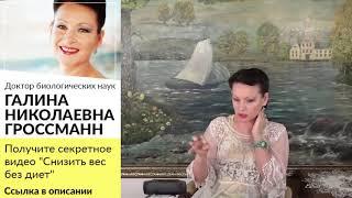 Как ОМОЛОДИТЬ ЛИЦО женщине после 65 лет Галина Гроссман