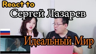 [Koreans React] Sergey Lazarev - Ideal World _ Russia [Music Video Reaction] / Hoontamin