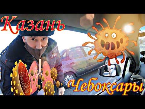 Путь из Казани в Чебоксары/ коронавирус/ #самоизоляция/ такси по городам