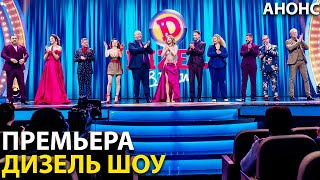 ⚡Дизель Шоу 2021 - Новый Выпуск 98 - 15 октября 20:00   ЮМОР ICTV