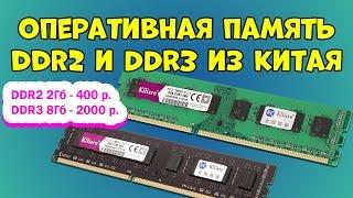 Оперативка DDR2 2Gb и DDR3 8Gb с Aliexpress