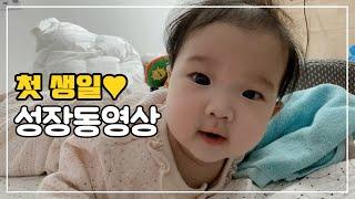 우리아기 첫 돌을 축하해❤️ 성장동영상 (업체제작)
