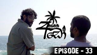 අඩෝ - Ado | Episode - 33 | Sirasa TV Thumbnail