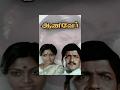 Aanvier Tamil Full Movie : Sivakumar and Saritha