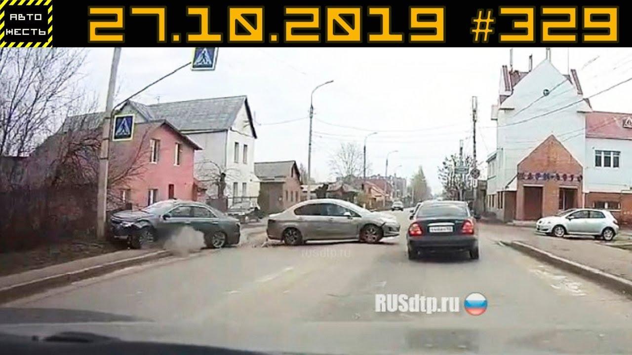 Новые записи АВАРИЙ и ДТП с АВТО видеорегистратора #329 [car crash October] 27.10.2019