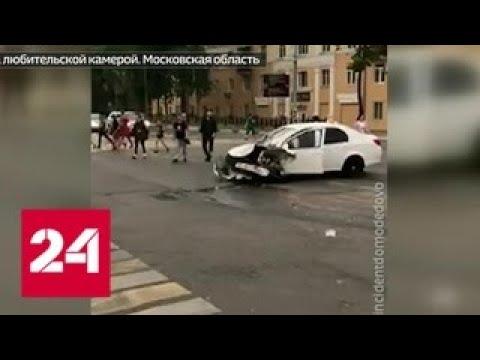 ДТП в Домодедово: подростков раскидало, словно кегли - Россия 24