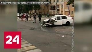 Смотреть видео ДТП в Домодедово: подростков раскидало, словно кегли - Россия 24 онлайн