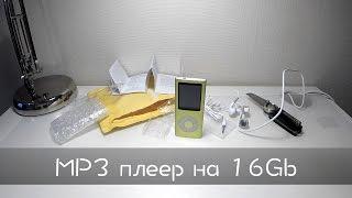 MP3 плеер клон Ipod nano с Али Посылки из Китая
