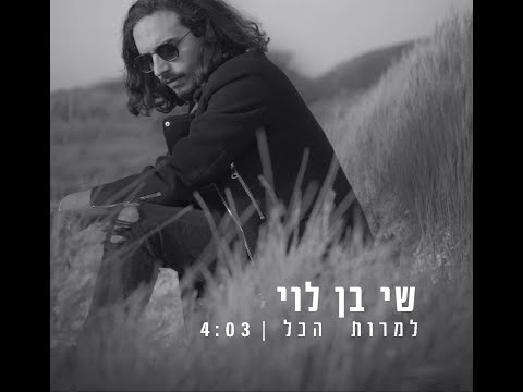 שי בן לוי - למרות הכל / Shai Ben Levi - Lamrot Hakol (הקליפ הרישמי)