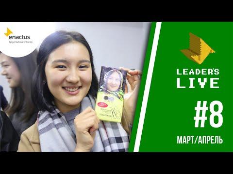 Leaders LIVE - Командный влог #8