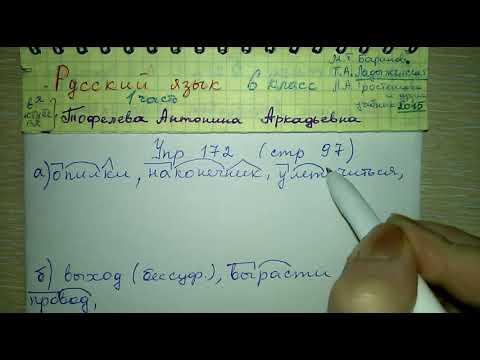 Видеоурок гдз по русскому языку 6 класс ладыженская