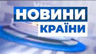Монастирського призначили новим головою МВС/НОВИНИ КРАЇНИ