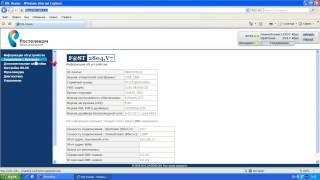 Настройка доступа в Интернет в режиме роутера на оборудовании Sagemcom
