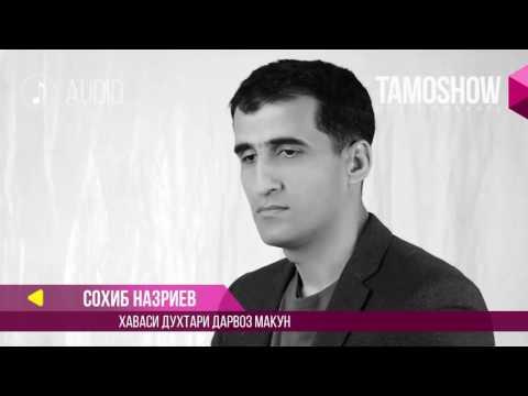 Сохиб Назриев - Хаваси духтари Дарвоз макун / Sohib Nazriev - Havasi Duhtari Darvoz Makun (2017)