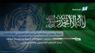 استنكار سعودي لمقاطعة دول غربية البند السابع في الأمم المتحدة