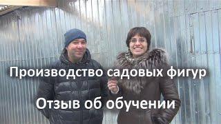 Производство садовых фигур(обучение).Отзыв клиента из Белоруссии