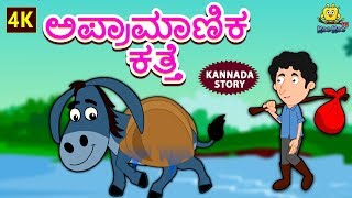 Kannada Moral Stories for Kids - ಅಪ್ರಾಮಾಣಿಕ ಕತ್ತೆ | Apramanika Katte | Kannada Fairy Tales