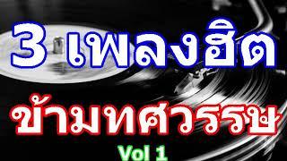 3 เพลงฮิต ข้ามทศวรรษ Vol 1