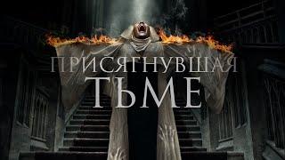 Присягнувшая тьме /The Convent/ Фильм ужасов HD