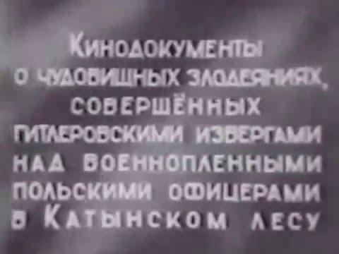 Vinnytsia massacre - Rare footage of NKVD mass graves in Ukraine. Винницкая трагедия