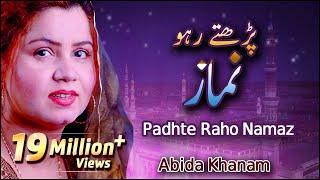 Download Abida Khanam - Padhte Raho Namaz - Yeh Sab Tumhara Karam Hai Aaqa - 2001 MP3 song and Music Video