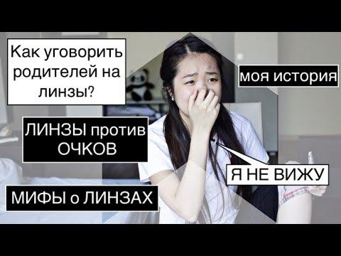 Плюсы и Минусы ЛИНЗ • Как УГОВОРИТЬ РОДИТЕЛЕЙ на ЛИНЗЫ