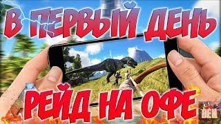 Ark Survival Evolved Mobile | В ПЕРВЫЙ ДЕНЬ РЕЙДИЛИ НА ОФЕ | АРК МОБИЛЬНАЯ ВЕРСИЯ | Note 8