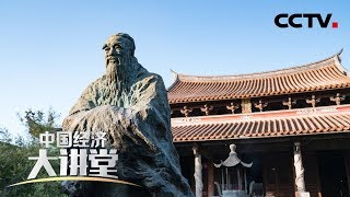 《中国经济大讲堂》 20190926 从再塑经典中展现文化自信| CCTV财经