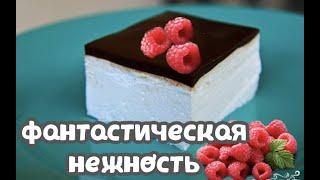 Птичье молоко - Нежнейший торт -десерт птичье молоко!