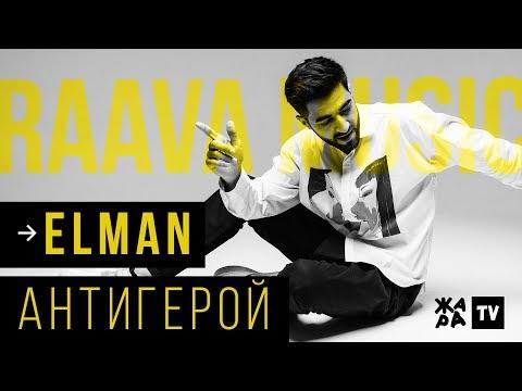 ELMAN - Антигерой /// RAAVA Music /// 16.10.2019
