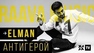 Download ELMAN - Антигерой /// RAAVA Music /// 16.10.2019 Mp3 and Videos