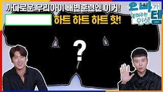 오빠템 7회 펀비즈 베이비앙 국내산 무형광 유아 배변훈…