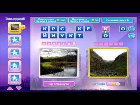 Игра АНТОНИМЫ уровень 7   Ответы на игру антонимы в одноклассниках