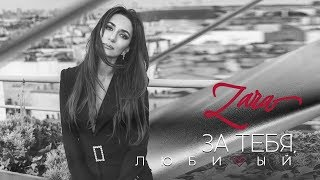 Зара - За тебя, любимый / Zara - For you, my love (Official Lyric Video)