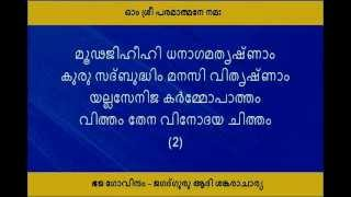 Bhaja Govindam by Jagad Guru Adi Shankaracharya with Lyrics in Malayalam