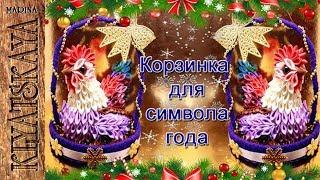 Корзинка для символа года/(ENG SUB)/Basket for New Year symbol/ Марина Кляцкая