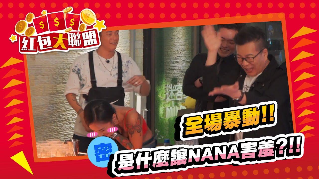 【完整片段】是甚麼讓NANA無尺度的挑戰?! 現場男士都不敢直視!?