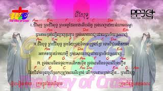ដ៏វិសុទ្ធ   dor visut   Jesus khmer song (Thy)