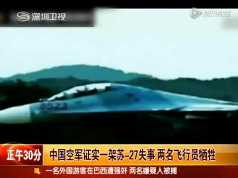中国空军一架苏-27坠毁两名飞行员牺牲