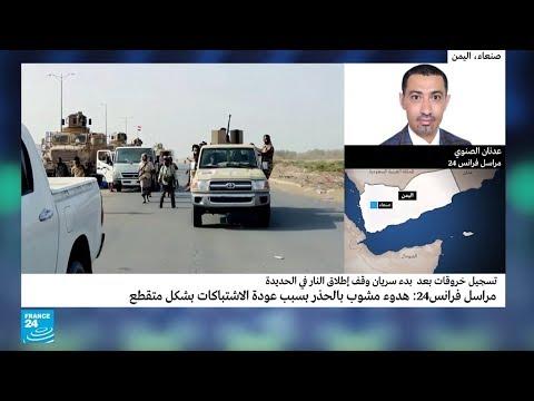 مراسل فرانس 24 عن الفريق الأممي لمراقبة وقف إطلاق النار في الحديدة  - نشر قبل 1 ساعة