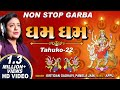 ઘમ ઘમ - ટહુકો ૨૨  | Gham Gham - Tahuko 22 | Non Stop Garba | Navratri Songs | Pamela Jain video