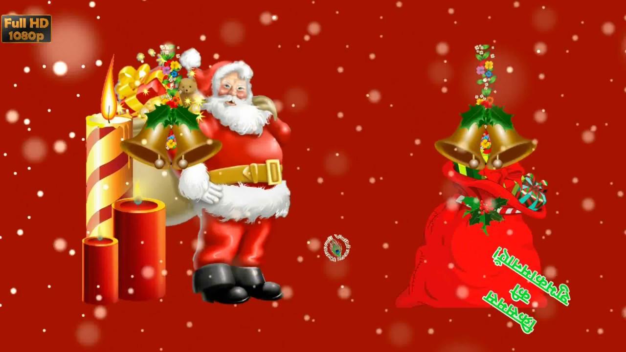 Merry Christmas 2017 Greetings Happy Xmas Images Whatsapp Video