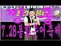 7월28일 경북 봉화 은어 축제 깡통 품바 공연 영상 입니다 2019 07 28