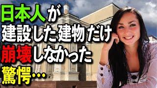 【海外の反応】大地震で街がほぼ全壊の中、日本人が建てた劇場だけは無傷だった‼「食事を減らされ、体力が落ち難しい環境なのに…」ウズベキスタンとの歴史的な絆【日本のあれこれ】