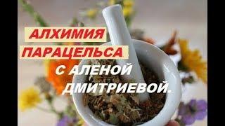 Алхимическая медицина. Алена Дмитриева.
